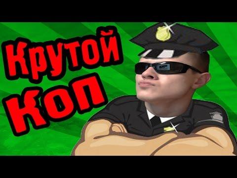 КРУТОЙ КОП - Deputy Dangle