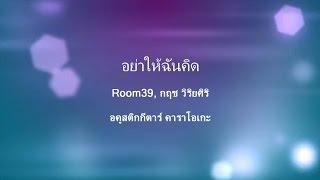 อย่าให้ฉันคิด - Room39 คาราโอเกะ