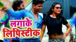 Sunil Sargam का सुपरहिट गाना 2018 - लगाके लिपिस्टिक - Lagake Lipistic - Bhojpuri Hit Song