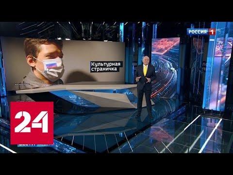 """Киселёв - о настоящих и """"мусорных"""" героях - Россия 24"""