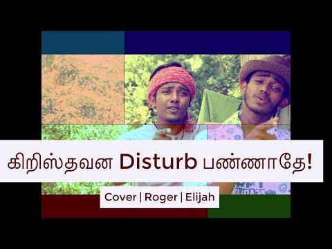 Kirishthavana Disturb pannatha | Cover | Tamil Christian Song | Nehemiah Roger | Elijah