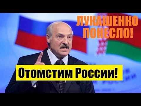 🔥ЛУКАШЕНКО В КРАЙ ОФИГЕЛ! БАЦЬКА РАСПОРЯДИЛСЯ 0Т0MCТИТЬ РОССИИ.. /НОВОСТИ МИРА