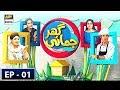 Ghar Jamai Episode 1 - 13th October 2018 - ARY Digital Drama