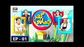 Ghar Jamai Episode 1 - 13th October 2018 - ARY Digital Drama