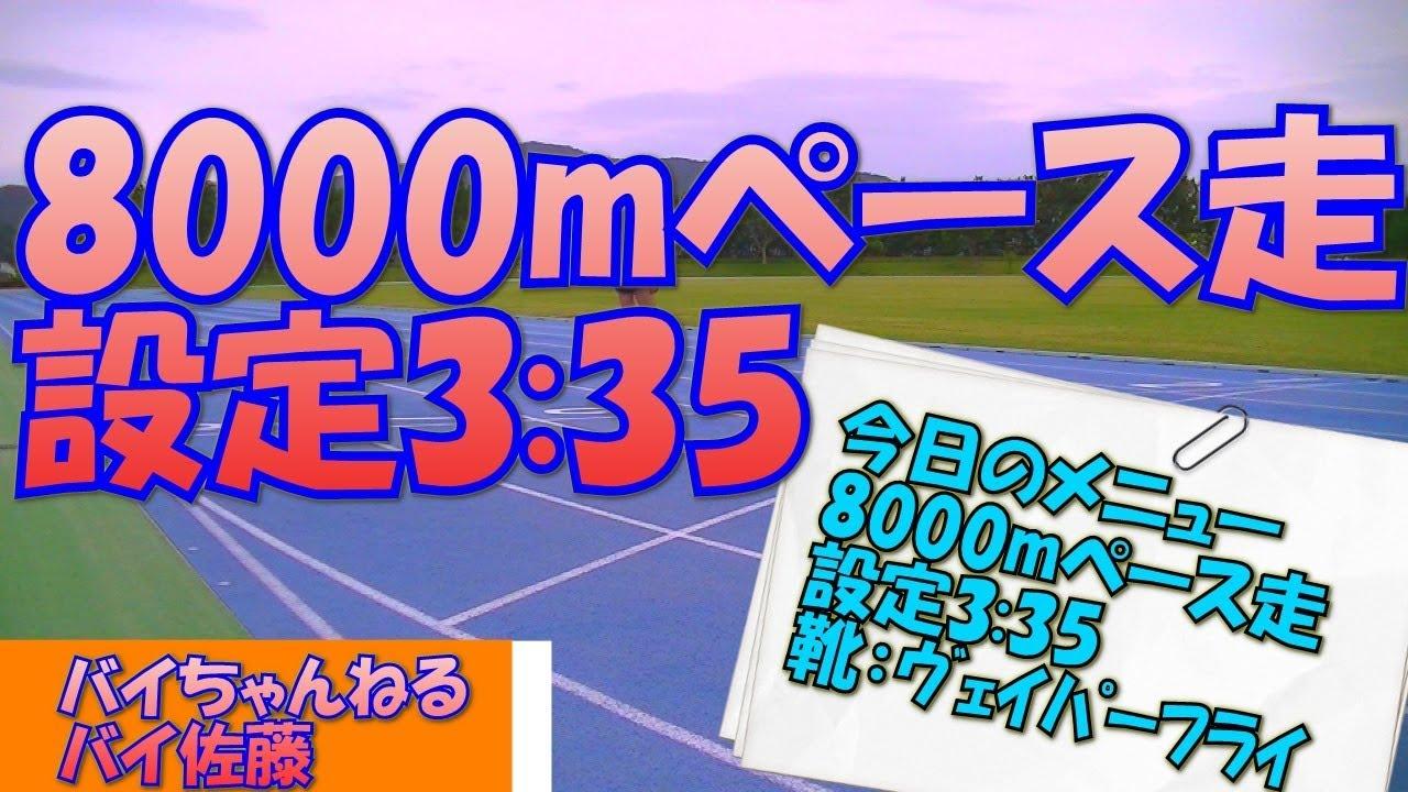 【8000mペース走】設定3'35 - YouTube