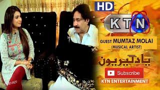 Yaadgiroun | Mumtaz Molai (Musical Artist) Only On KTN Entertainment