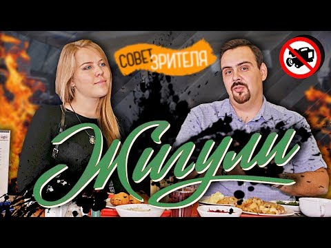 """Ресторан """"Жигули"""" на Арбате 🔸 Совет зрителя 🔸 Прекрасная Анна"""