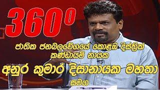 360 | with Anura Kumara Dissanayake ( 09 - 07 - 2020 ) Thumbnail