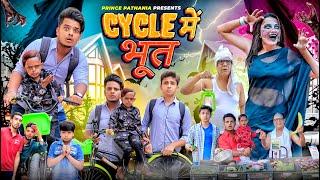 CYCLE MEIN BHOOT | COMEDY VIDEO | Prince Pathania | Aashish Bhardwaj