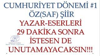 Cumhuriyet Dönemi Öz (Saf) Şiir - HAFIZA TEKNİKLERİYLE - AYT Edebiyat 2021