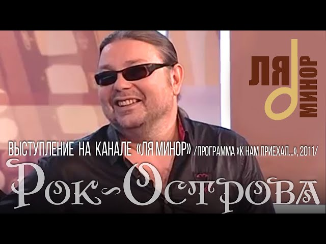 Рок-Острова — «Ля Минор», «К Нам Приехал...» (2011)