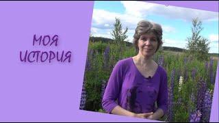 Моя история. Татьяна Куразова, видеограф, графический дизайн-оформитель.