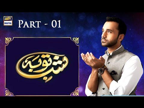 Shab-e-Tauba - Part - 01 - 11th May 2017 - ARY Digital