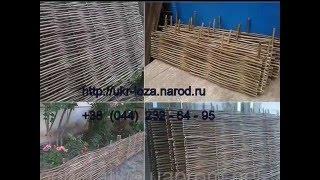 Плетеный забор тын в Киеве ограда из лозы в украинском стиле(, 2016-01-29T12:07:58.000Z)