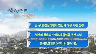 5월 1주 구정뉴스 영상 썸네일