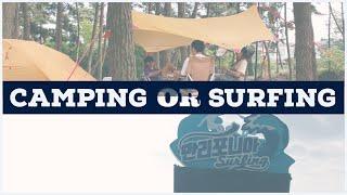 [DE:-Life] 서핑하러 갔다가 캠핑하고 오지요 |…