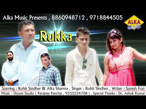 Rukaa // ALka Sharma // Rohit Sindher// 2017 New Hit Song// Alka Music