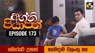 Agni Piyapath Episode 173 || අග්නි පියාපත්  ||  09th April 2021 Thumbnail