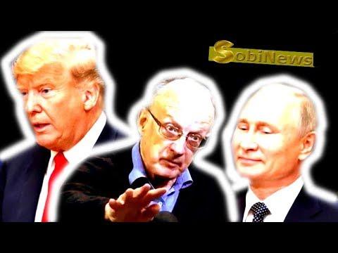 Пионтковский: Встреча Трамп - Зеленский. Путин его роль. Какие ждать результаты в США? SobiNews