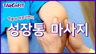 무릎 성장통 증상을 없애는 마사지 방법, 이것만 따라해…