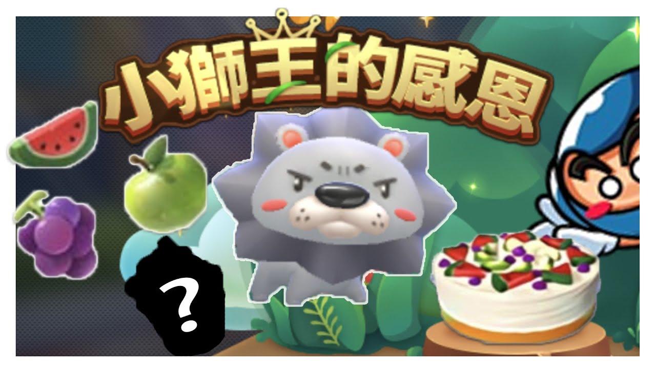 【跑跑卡丁車Rush+】小獅王活動蛋糕!!奶油到底在哪?水果數量?【培嘎PeiGa】