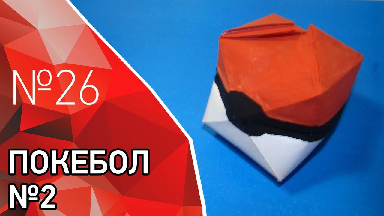 Оригами покебол из бумаги как сделать.