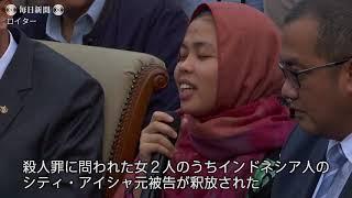 金正男氏殺害 起訴取り下げ 元被告、事実上「無罪」
