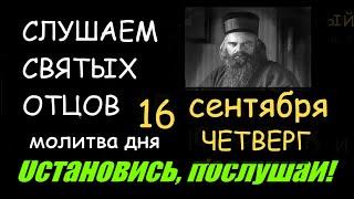 Слушаем святых отцов Поучение дня 16 сентября ЧЕТВЕРГ Молитва Ангелу Хранителю #мирправославия