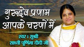 sadhvi purnima didi ji हे गुरुदेव प्रणाम आपके चरणों में bhakti song 2018 saawariya