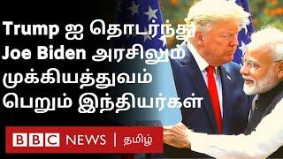 Biden's Indian Army : US அரசில் முக்கிய பதவிகளை கைப்பற்றும் இந்திய வம்சாவளியினர் | Kamala Harris