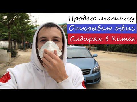 Итоги коронавируса в Китае. Продаю авто. Открываю офис. Сибиряк в Китае.