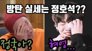 [방탄소년단/제이홉,정국] 방탄에서 제일 무서운 멤버는 정호석??