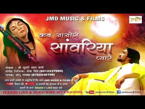 2018 New Krishna Song ! Kab Aaoge Sawariya Pyare ! कृष्णा सांग 2018 ! Sonu Lakha #Jmd Music & Films