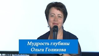 Мудрость глубины. Ольга Голикова. 12 августа 2018 года