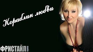 Смотреть клип Фристайл & Нина Кирсо - Кораблик Любви