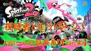 視聴者と生ラトゥーン!【part10】 thumbnail