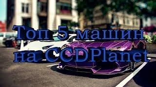 Топ 5 машин на CCDPlanet до 1 кк!