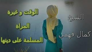 الوقت و غيرة المراة المسلمة على دينها الشيخ كمال فهمي بالدرجة المغربية