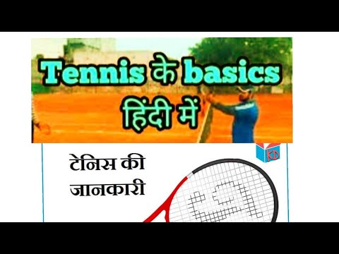 Basic Rules Of Lawn Tennis In Hindi   Rules Of Tennis. How To Play Tennis. Khelo India.