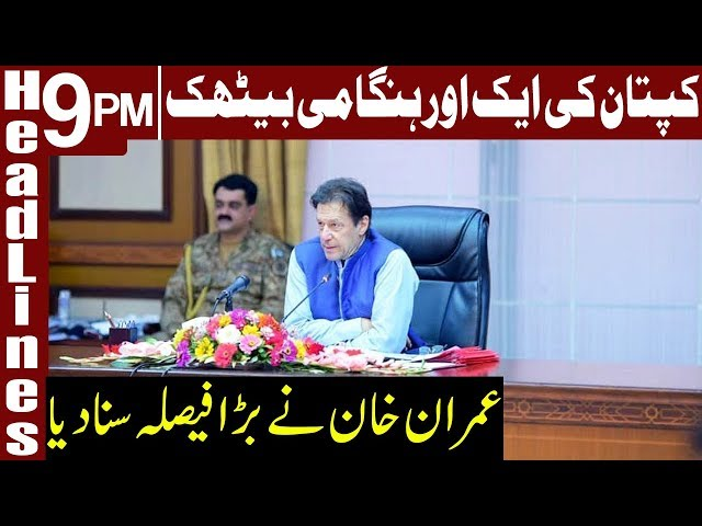 PM Imran Khan Makes Fiery Announcement | Headlines & Bulletin 9 PM | 22 October 2019 | Express News