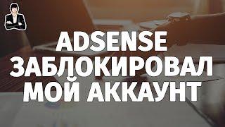 видео ЗАБАНИЛ ADSENSE? | Как разблокировать аккаунт AdSense?