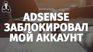 Отключили аккаунт AdSense | Стоит ли подключить монетизацию AdSense thumbnail