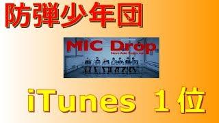 【BTS】K-POPグループ初!米国 iTunes で1位獲得【防弾少年団】
