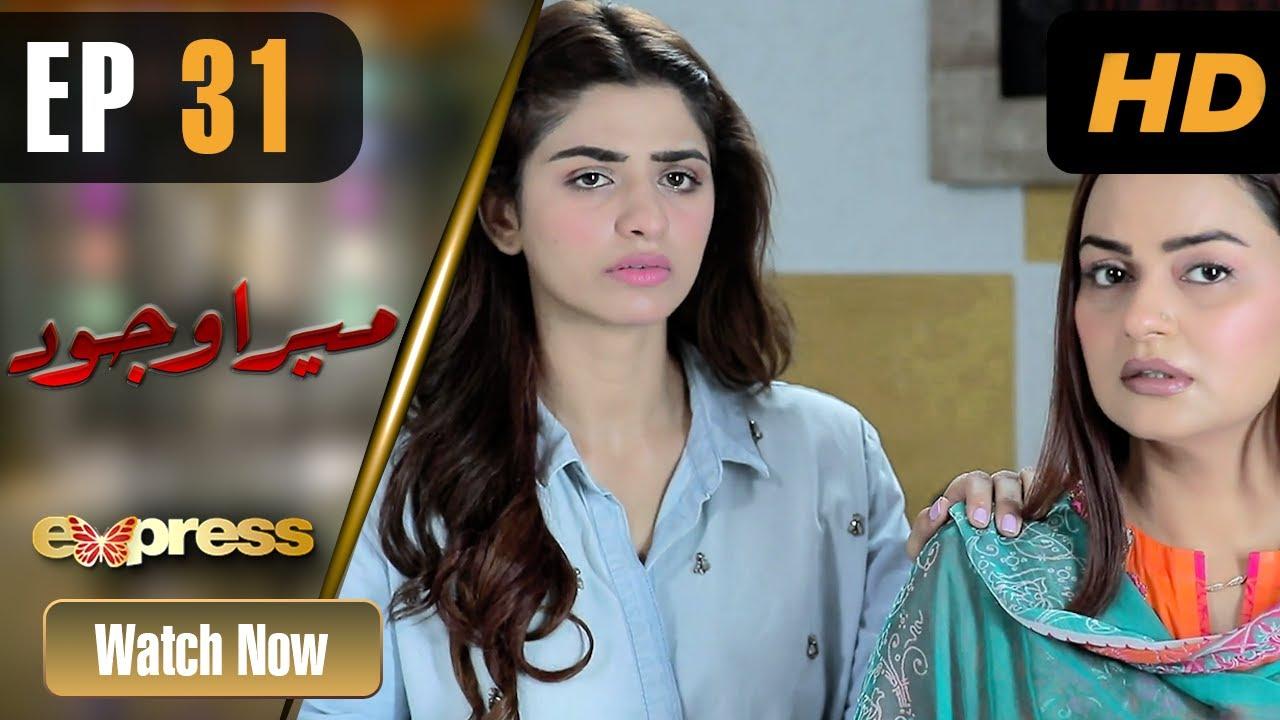 Pakistani Drama | Mera Wajood  - Episode 31 | Amna Malick, Ajab Gul, Aly | ET1 | Express TV Dramas