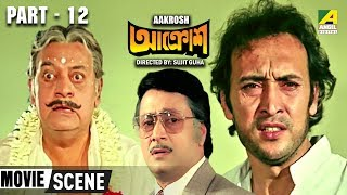 Aakrosh | আক্রোশ - Bengali Movie Part - 12/14
