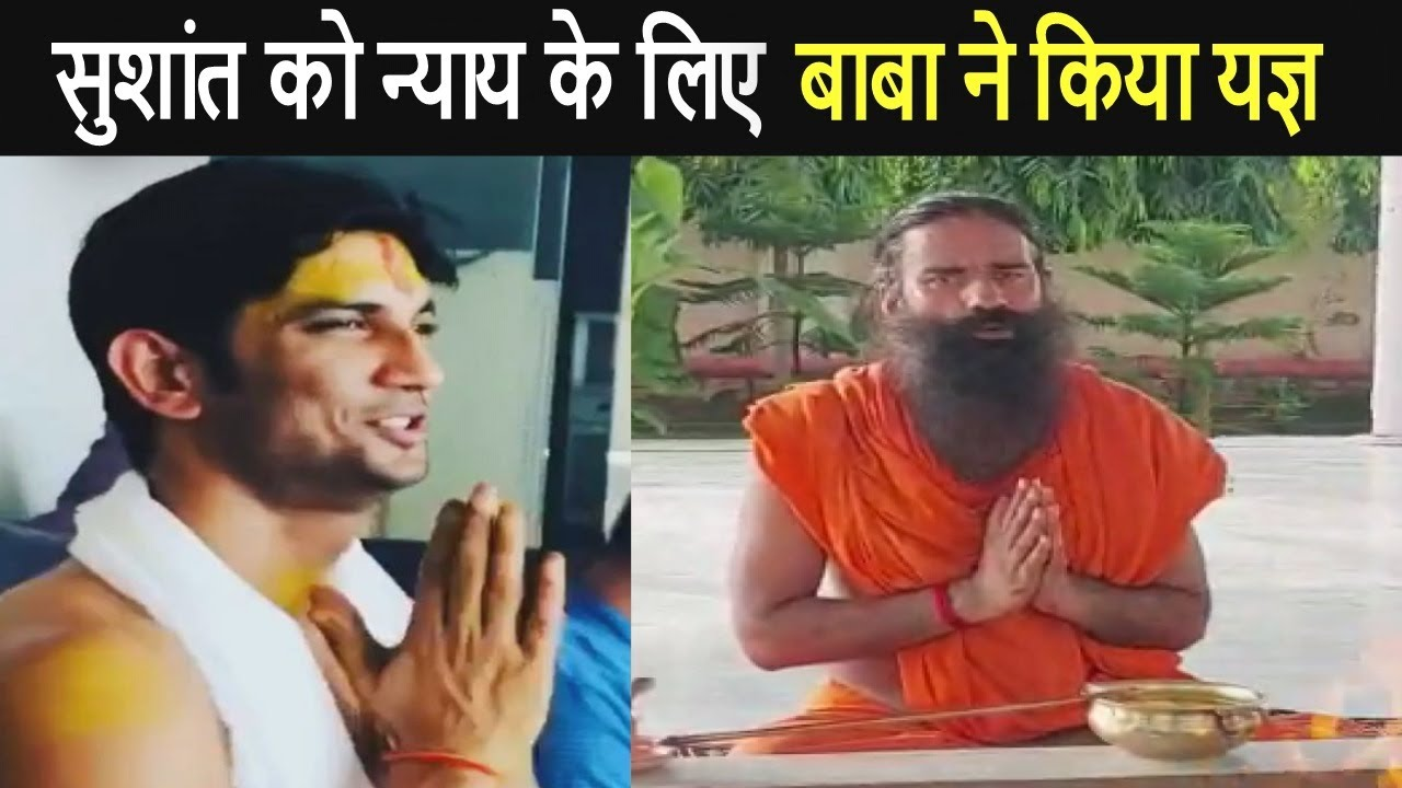 Download Baba Ramdev Worship For Justice to Sushant and His Family - Watch Video