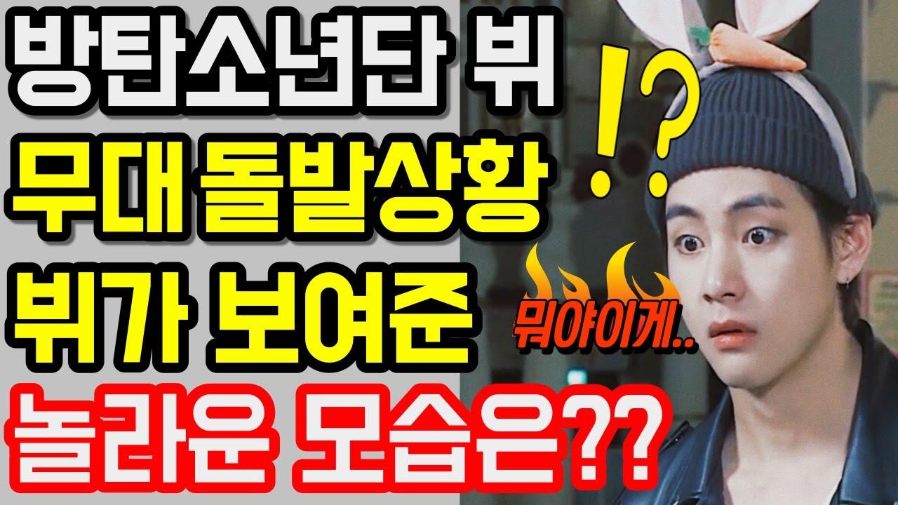 방탄소년단 뷔가 무대 돌발상황에서 보여준 놀라운 모습은?? 난리난팬들
