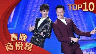 [2017央视春晚]歌曲《爱你一万年》 演唱:陈伟霆 鹿晗 | CCTV春晚