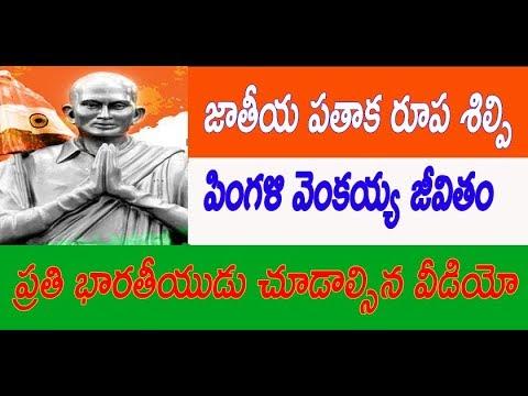 Indian National Flag Designer Pingali Venkayya Life History telugu | Kings  Media