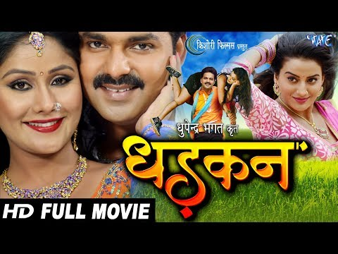 DHADKAN - Superhit Full Bhojpuri Movie - Pawan Singh, Akshara | Bhojpuri Full Film 2019